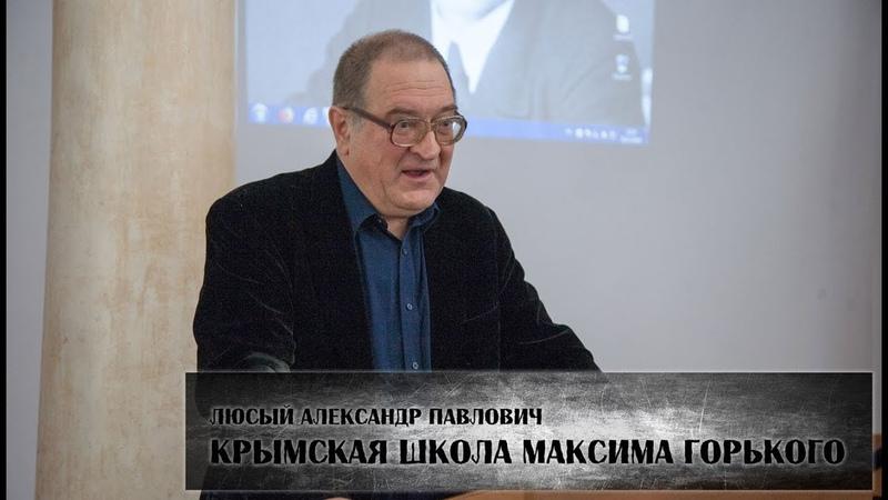 Крымская школа Максима Горького (Люсый Александр Павлович)