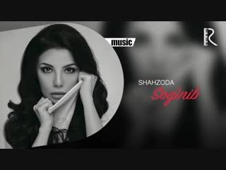 Shahzoda - Soginib Шахзода - Согиниб (music version)