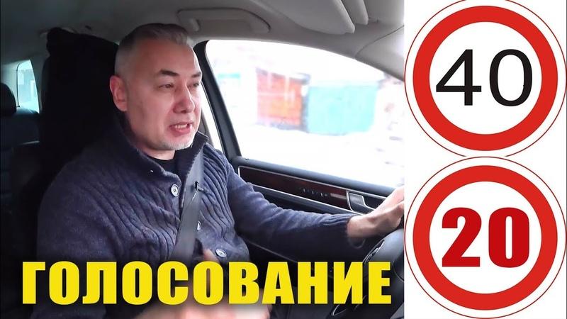 Штраф 2019 - отмена НЕШТРАФУЕМЫХ 20 км/ч ГОЛОСОВАНИЕ - обзор Александра Михельсона