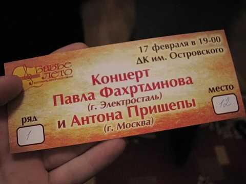 01 Павел Фахртдинов Неуверенный монолог ГДК им Н Островского Северск 17 02 2009