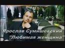Ярослав Сумишевский - Любимая Женщина