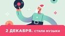 Главные и второстепенные инструменты в различных стилях музыки 2 декабря Yorshoff Mix
