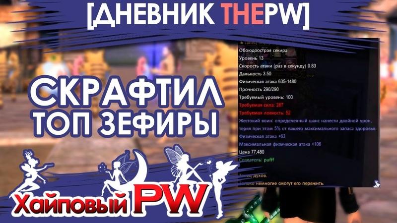 [ДНЕВНИК ThePW 1.3.6] Скрафтил топ зефиры Выпуск 62