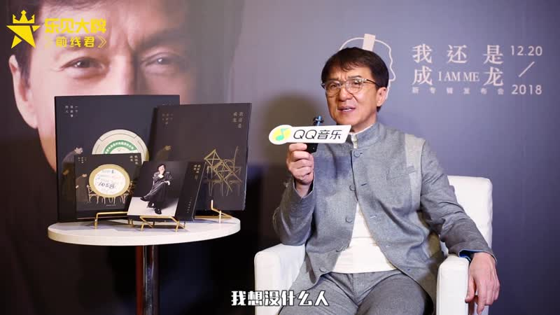 乐见大牌¦Jackie Chan成龙独家专访:巨星光环下的人生百态