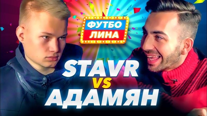 STAVR x АДАМЯН ФУТБОЛИНА 1