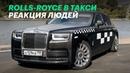 РЕАКЦИЯ людей на такси Rolls-Royce