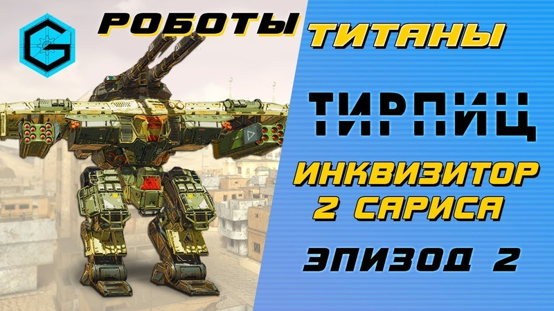 Battle of Titans. Tirpitz. Робот Тирпиц на Инквизиторе и 2 Сарисах . Держу Удар.