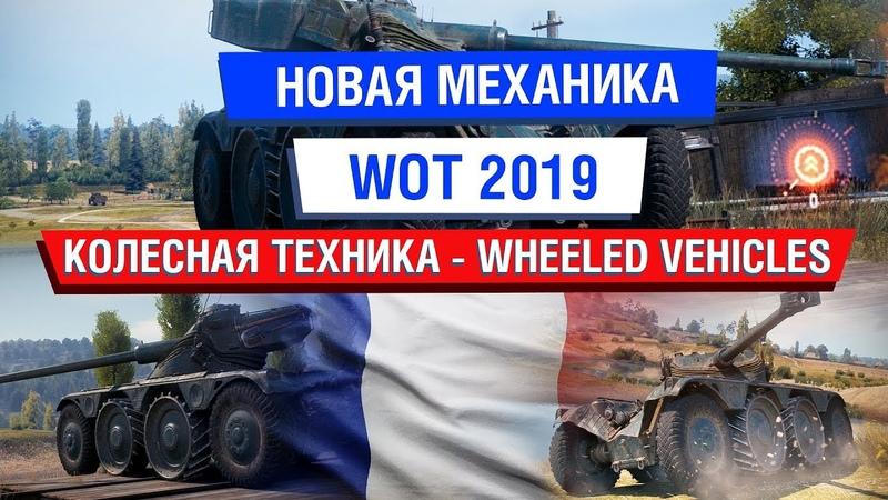 Колёсная техника WoT 2019 - Геймплей (Panhard EBR 75) [wot-vod.ru]