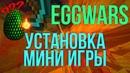 EggWars УСТАНОВКА МИНИ ИГРЫ НА СЕРВЕР МАЙНКРАФТ