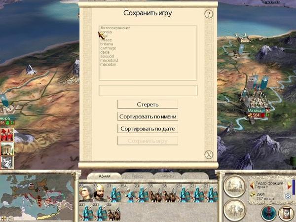 Rome Total War За Понт 3 Конец Я сдаюсь