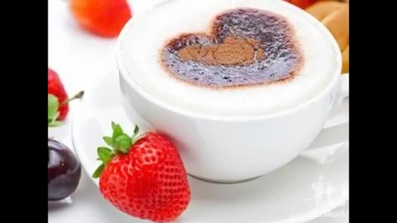 С Добрым утром Любимый