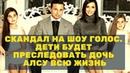 Скандал нашоуГолос Дети будет преследовать дочь Алсу всюжизнь Новости шоу бизнеса
