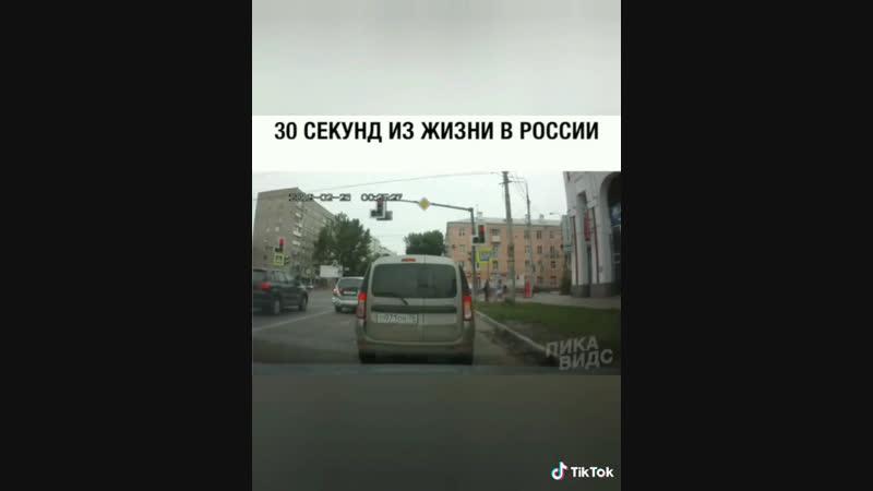 Типичный российский день