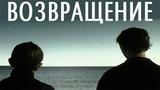 Возвращение (2003) 1080HD
