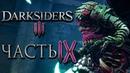 Прохождение Darksiders 3 ч.9