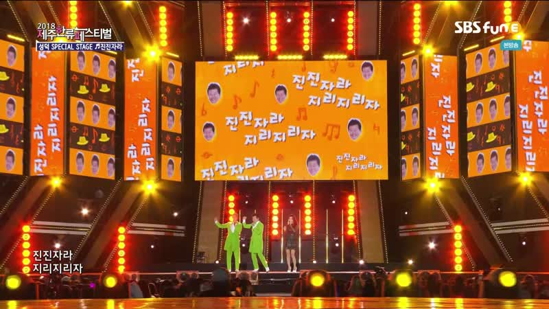 [Special Stage] 181116 Kangnam (강남) Seol Ha Yoon (설하윤) - JIN JIN JA RA (진진자라) ft. Tae Jin Ah (태진아)