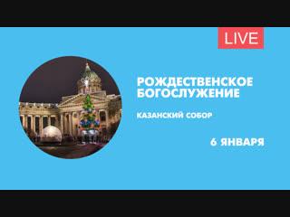 Рождественское богослужение в Казанском соборе. Онлайн-трансляция