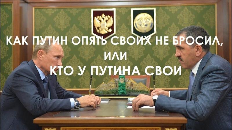 Ингушетия: как Путин опять своих не бросил, или кто у Путина свои