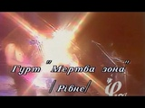 Гурт Мертва Зона - Мертва зона (Ровно)