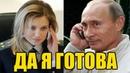 Наталья Поклонская и Владимир Путин продолжают свою игру