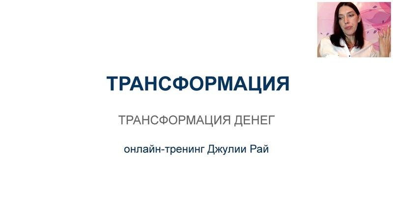 Джулия Рай Трансформация 20.05.2019