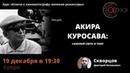 Лекция Акира Куросава: Самурай света и тени | Дмитрий Евгеньевич Скворцов