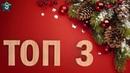 ✅ Топ 3 идеи бизнеса БЕЗ ВЛОЖЕНИЙ после празднования Нового года