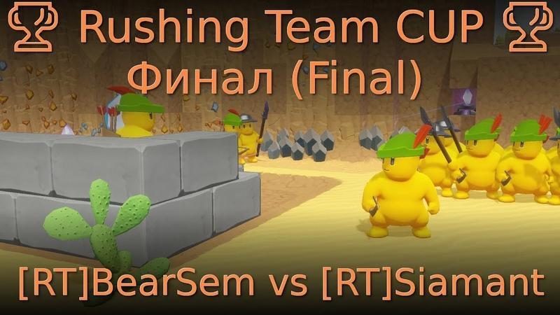 🏆 Rushing Team CUP 🏆 Финал (Final) [RT]BearSem vs [RT]Siamant
