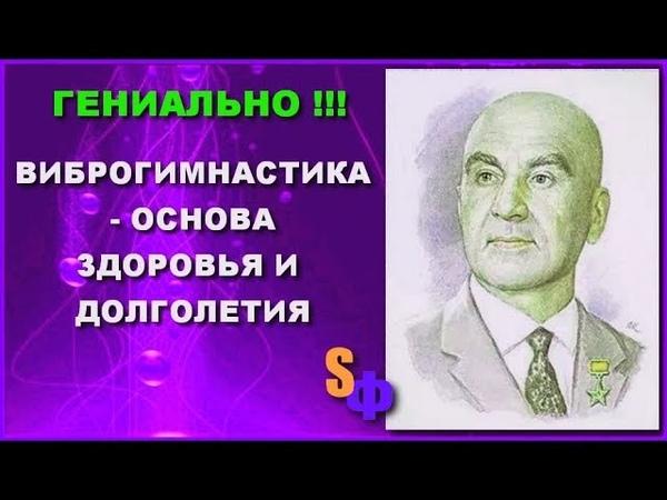 ГЕНИАЛЬНЫЙ РЕЦЕПТ из СССР Виброгимнастика для улучшения кровообращения, укрепления сосудов и сердца