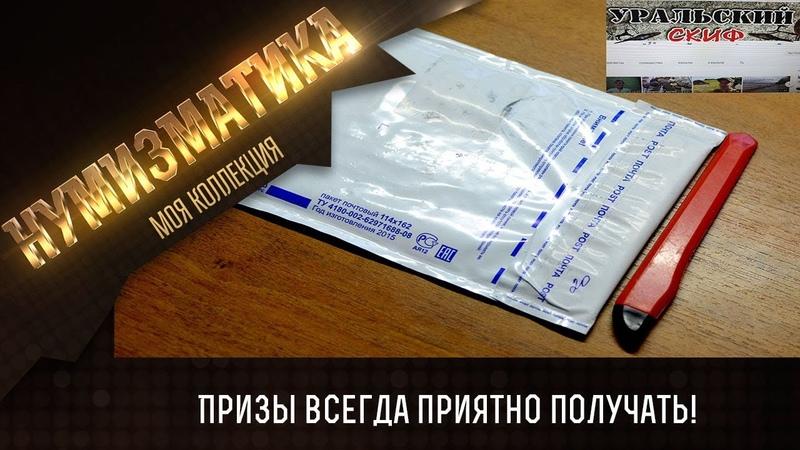 Приз с канала - Уральский Скиф