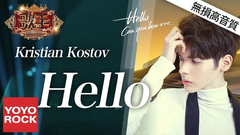 Kristian Kostov《Hello》【歌手2019】官方動態歌詞MV-單曲純享(Singer 2019)
