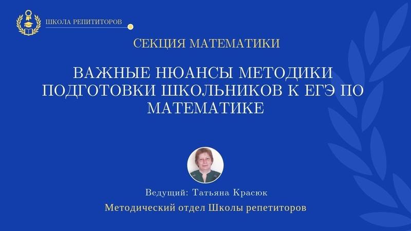 Важные нюансы методики подготовки школьников к ЕГЭ по математике