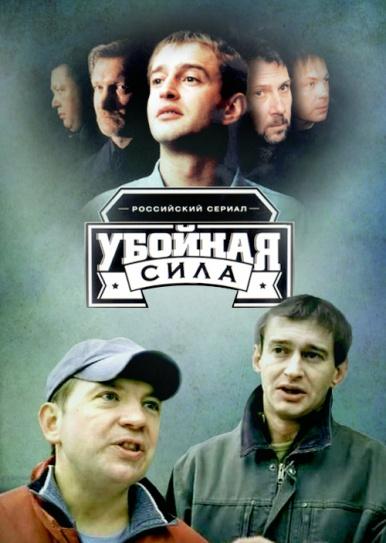 УБOЙHAЯ СИЛA (2000-2005) 🔥ВСЕ СЕЗОНЫ🔥