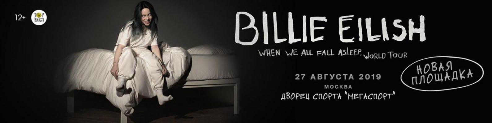 Афиша Billie Eilish на 27 августа 2019 в