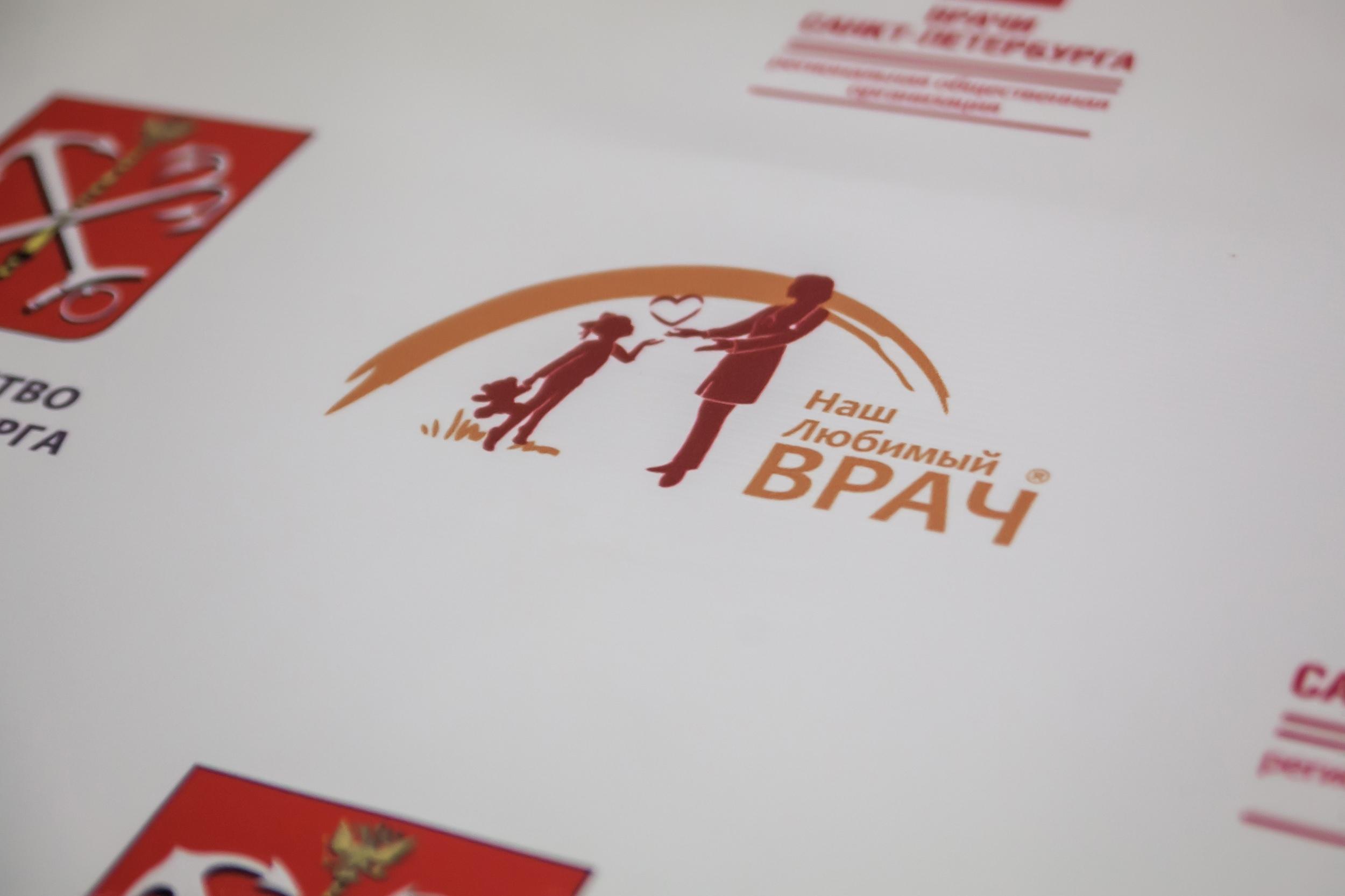 В Санкт-Петербурге стартует VII Конкурс народного признания «Наш Любимый ВРАЧ»
