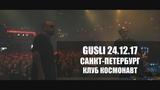 GUSLI (Guf &amp Slim) - Концерт в Санкт-Петербурге @ Космонавт (LIVE 24.12.2017)