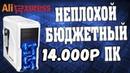 Игровой ПК с Aliexpress 14000р