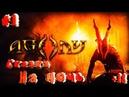 Ночной стрим Agony 1 Страшная сказка на ночь 18