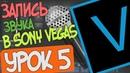Как записать и обработать звук в Sony Vegas Pro 16 Монтаж в Sony Vegas Pro Урок 5