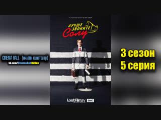 |Луч|ше| |зво|ните| |Со|лу|■(3 сезон 5 серия)■ХОРОШИЙ СЕРИАЛ БЕСПЛАТНО
