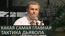 Самая главная тактика дьявола (очень важно знать) - Александр Шевченко