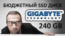 Обзор на SSD диск GIGABYTE 240 Гб NAND TLC GP-GSTFS31240GNTD