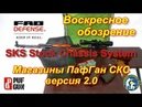 Полевой тест магазинов ПафГан и Фаб Дефенс. (FAB Defense SKS Stock Chassis System PufGun magazine)