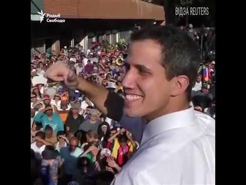 Лідэр вэнэсуэльскай апазыцыі абвясьціў сябе часовым прэзыдэнтам ВІДЭА