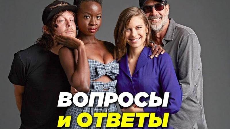Ходячие мертвецы 9 сезон Актеры отвечают на вопросы о сериале Переведено на русский