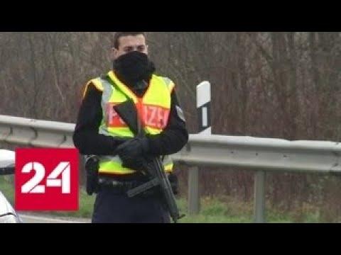 Страсбургский террорист имел 27 судимостей в трех странах - Россия 24