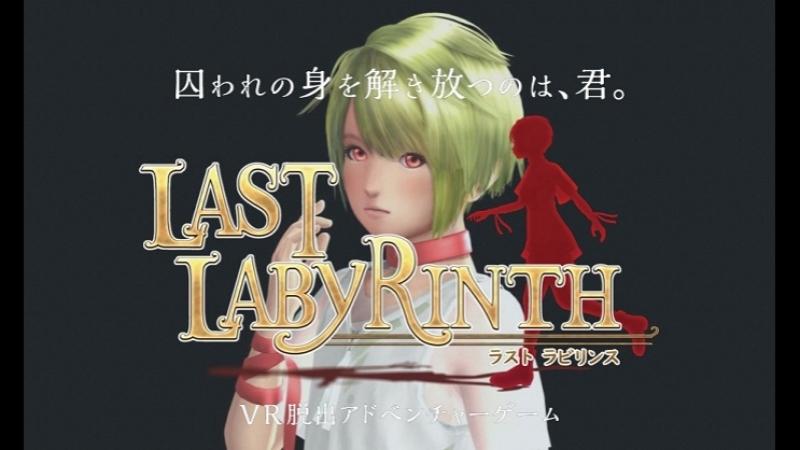 PSVR Last Labyrint VR GAMECLUB Хабаровск