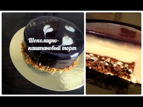 К 23 февраля Вкусный муссовый шоколадно каштановый торт