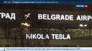 Новости на Россия 24 • В Белград доставили тела убитых в Ливии сербских дипломатов