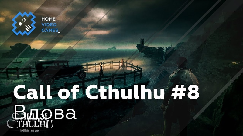 Call of Cthulhu 8 - Вдова
